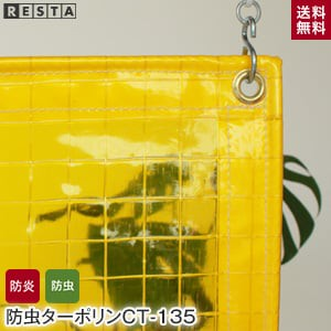 RESTAオリジナル 糸入り透明 ビニールカーテン 防虫ターポリン CT-135