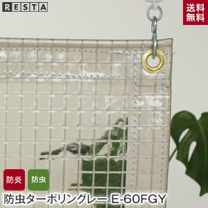 RESTAオリジナル 糸入り透明 ビニールカーテン 防虫ターポリン(グレー) E-60FGY
