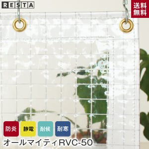 RESTAオリジナル 糸入り透明 ビニールカーテン オールマイティ RVC-50