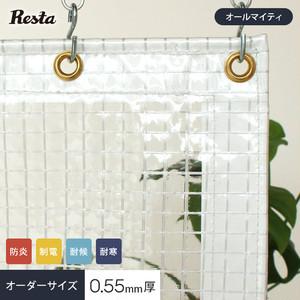 RESTAオリジナル 糸入り透明 ビニールカーテン オールマイティ RVC-55