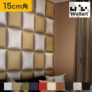 壁や家具をアートしよう♪Wallart ウォールアート 15cm角用