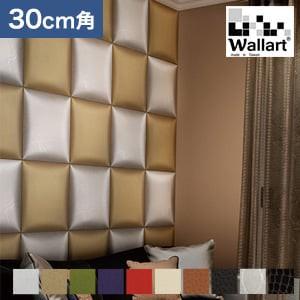壁や家具をアートしよう♪Wallart ウォールアート 30cm角用