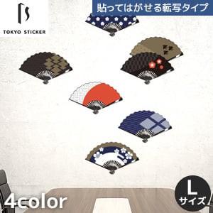 貼ってはがせる高級ウォールステッカー 東京ステッカー 扇子 Lサイズ