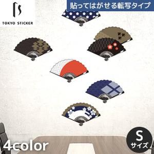 貼ってはがせる高級ウォールステッカー 東京ステッカー 扇子 Sサイズ