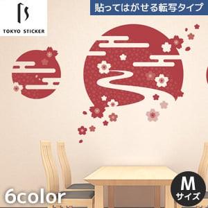 貼ってはがせる高級ウォールステッカー 東京ステッカー 桜舞う小川 Mサイズ
