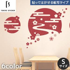 貼ってはがせる高級ウォールステッカー 東京ステッカー 桜舞う小川 Sサイズ