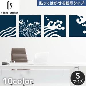 貼ってはがせる高級ウォールステッカー 東京ステッカー 荒波に富士 Sサイズ