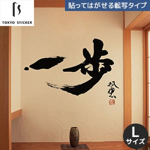 貼ってはがせる高級ウォールステッカー 東京ステッカー 武田双雲「一歩」Lサイズ