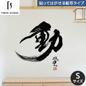 貼ってはがせる高級ウォールステッカー 東京ステッカー 武田双雲「動」Sサイズ