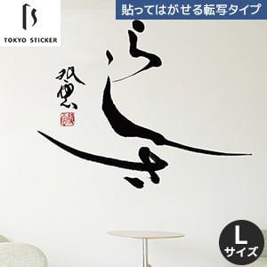貼ってはがせる高級ウォールステッカー 東京ステッカー 武田双雲「らしさ」Lサイズ