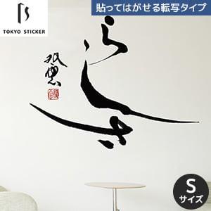 貼ってはがせる高級ウォールステッカー 東京ステッカー 武田双雲「らしさ」Sサイズ