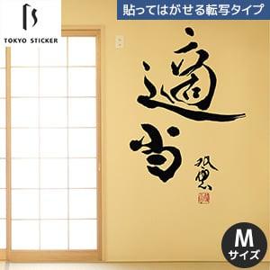 貼ってはがせる高級ウォールステッカー 東京ステッカー 武田双雲「適当」Mサイズ