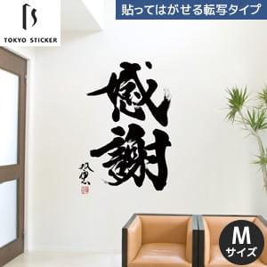 貼ってはがせる高級ウォールステッカー 東京ステッカー 武田双雲「感謝」Mサイズ