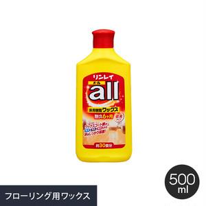 樹脂ワックス オール 500ml