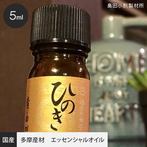 【東京産】 ひのき精油(エッセンシャルオイル) 5ml