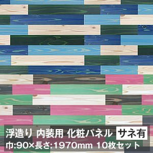 UROCO 浮造り 内装用 化粧パネル L (10枚セット) サネ有
