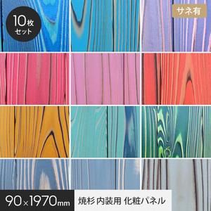 UROCO 焼杉 内装用 化粧パネル L (10枚セット) サネ有