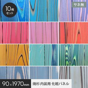 UROCO 焼杉 内装用 化粧パネル L (10枚セット) サネ無