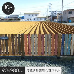 UROCO Garden 外装用 化粧パネル M (10枚セット)