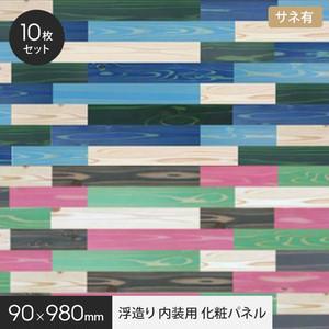 UROCO 浮造り 内装用 化粧パネル M (10枚セット) サネ有