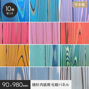 UROCO 焼杉 内装用 化粧パネル M (10枚セット) サネ有