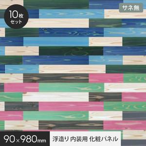 UROCO 浮造り 内装用 化粧パネル M (10枚セット) サネ無