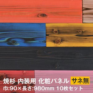UROCO 焼杉 内装用 化粧パネル M (10枚セット) サネ無