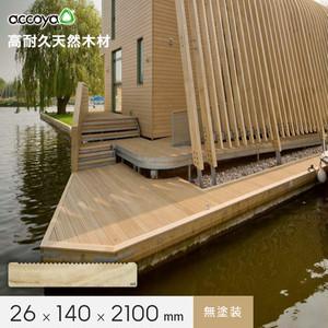 ウッドデッキ アコヤ ACCOYA 無塗装 ADS 26×140×2100