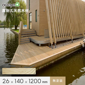 ウッドデッキ アコヤ ACCOYA 無塗装 ASP 26×140×1200