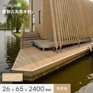 ウッドデッキ アコヤ ACCOYA 無塗装 ASS 26×65×2400