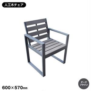 人工木 チェア(DB)