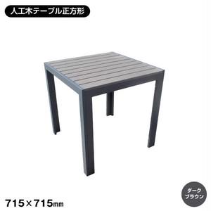 人工木 テーブル正方形(DB)