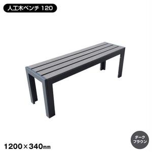 人工木 ベンチ120(DB)