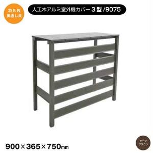 人工木&アルミ製 エアコン室外機カバー 【3型】 風通し◎・コンパクトサイズ