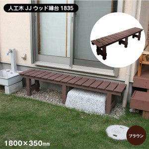 腐らない人工木ウッド縁台 長さ180cm奥行き35cm高さ40cm