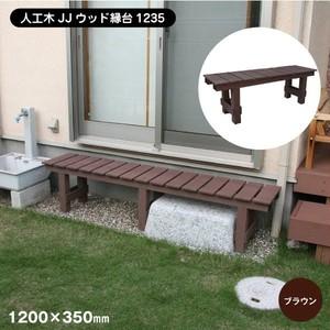 腐らない人工木ウッド縁台 長さ120cm奥行き35cm高さ40cm