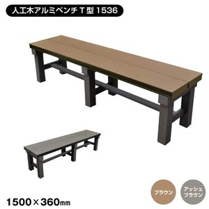 【T型シリーズ】人工木アルミベンチ 長さ150cm×幅36cm×高さ40cm
