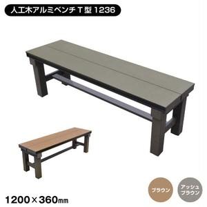 【T型シリーズ】人工木アルミベンチ 長さ120cm×幅36cm×高さ40cm