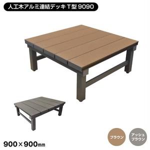 【T型シリーズ】連結できる人工木アルミデッキ 90タイプ 長さ90cm×幅90cm×高さ40cm
