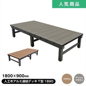 【T型シリーズ】連結できる人工木アルミデッキ 180タイプ 長さ180cm×幅90cm×高さ40cm