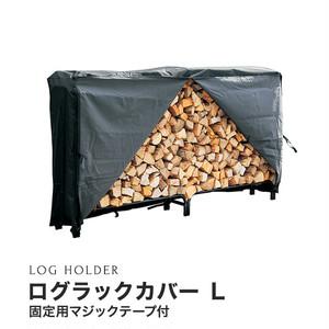 【ログホルダー】 ログラックカバー (L) LRC-L