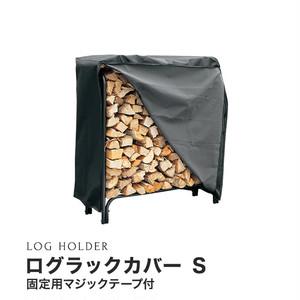 【ログホルダー】 ログラックカバー (S) LRC-S