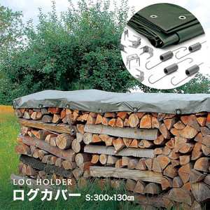 【ログホルダー】 ログカバー (S) LS13373