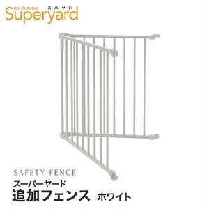 スーパーヤード 追加フェンス ホワイト NS4931
