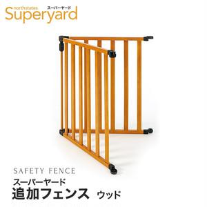 スーパーヤード 追加フェンス ウッド NS4941
