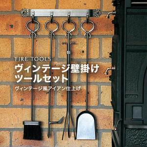 【ファイヤーツール】 ヴィンテージ壁掛けツールセット PA8209