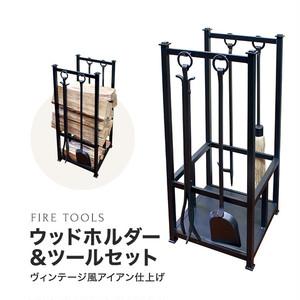 【ファイヤーツール】 ウッドホルダー&ツールセット PA8250
