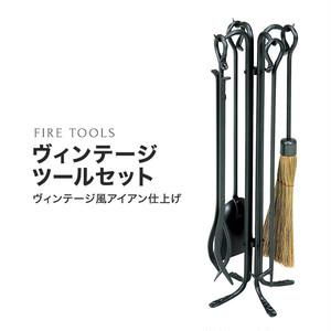 【ファイヤーツール】 ヴィンテージツールセット PA8256