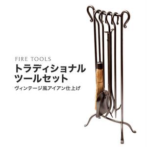 【ファイヤーツール】 トラディショナルツールセット PA8261