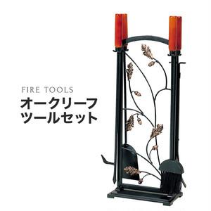 【ファイヤーツール】 オークリーフツールセット PA8296